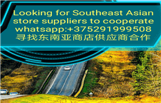 Eastern European Low-Cost Food Ai Platform Cooperation Chain东欧低价食品ai平台合作连锁